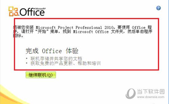 Microsoft Project 2010 中文版