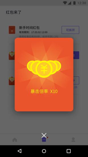 闪电盒子无限刷闪币破解版 V4.3.2 安卓版截图3