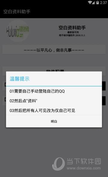 空白资料助手 V3.0 安卓版截图2