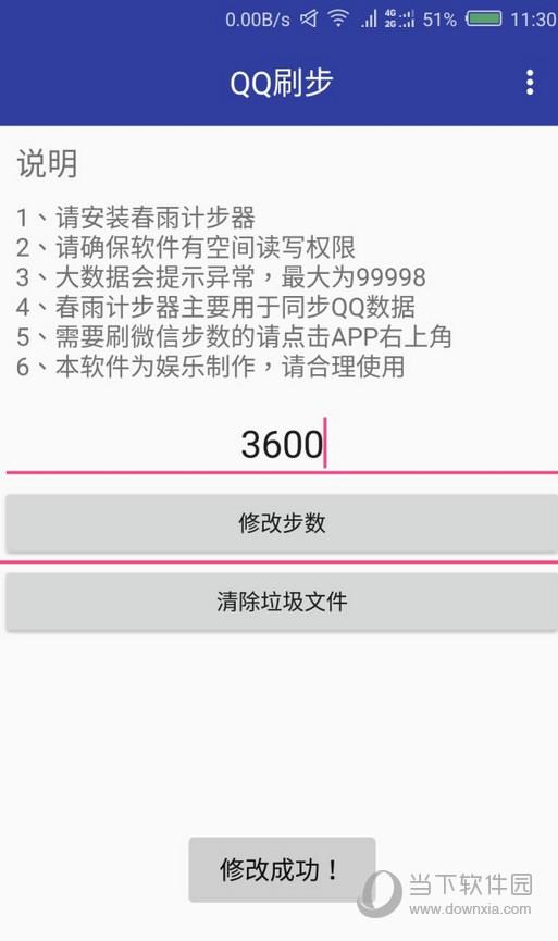 微Q改步器 V1.0.4 安卓版截图2