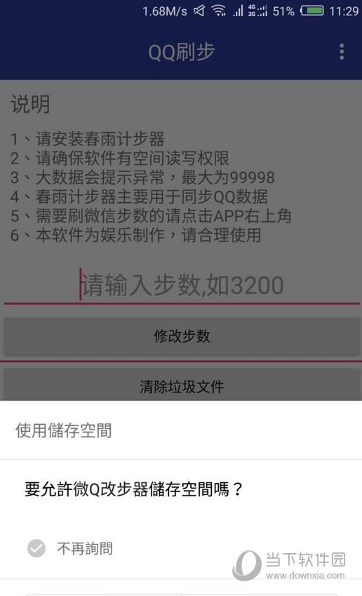 微Q改步器 V1.0.4 安卓版截图1