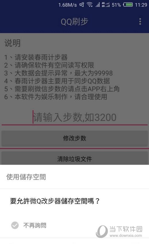 微Q改步器 V1.0.4 安卓版截图4