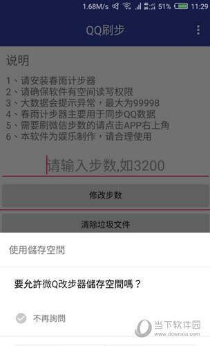 安卓QQ微信一键秒刷运动步数软件
