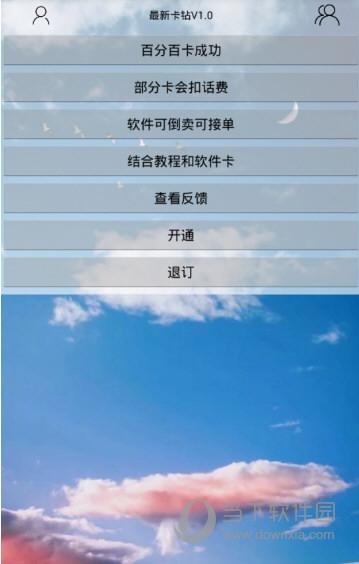 QQ免费刷钻软件下载