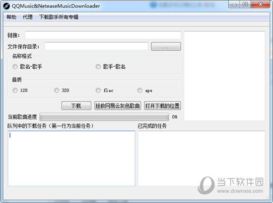 QQ音乐批量下载软件