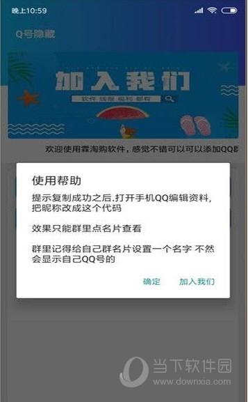 手机隐藏QQ号码软件