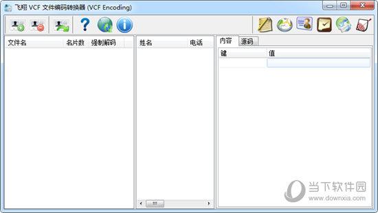 飞翔 VCF 文件编码转换器