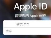苹果iOS12双重认证怎么关闭 双重认证关闭方法