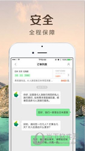 6人游app下载