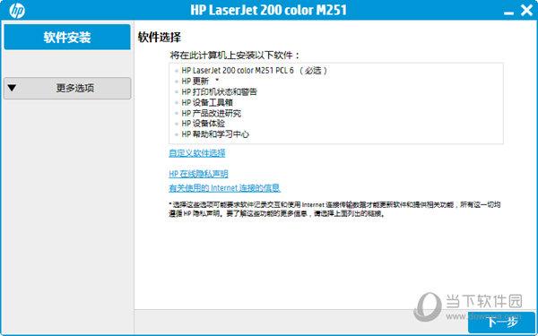 惠普m251n打印机驱动