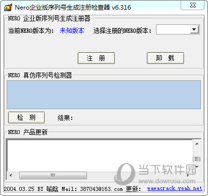 Nero 5.0破解版