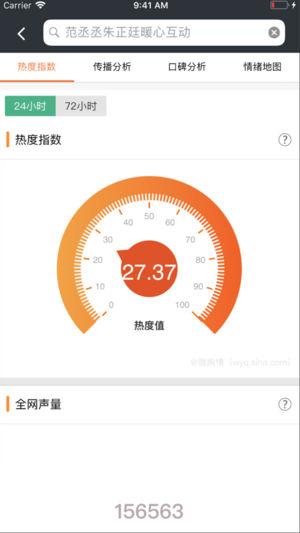 微热点 V4.0.6 安卓版截图4