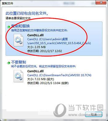 CAM350 10.7破解版