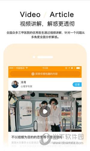 橙果医生iOS版