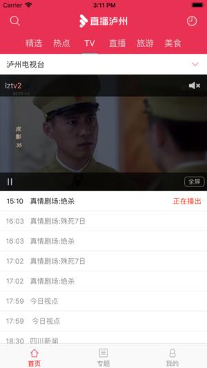 直播泸州 V2.2.0 安卓版截图3