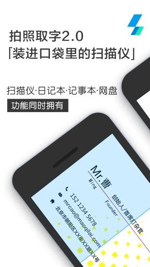 拍照取字VIP破解版 V2.3.2 安卓版截图2