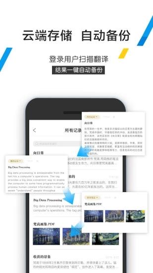 拍照取字VIP破解版 V2.3.2 安卓版截图4