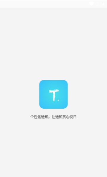 T助手 V2.0 安卓版截图1