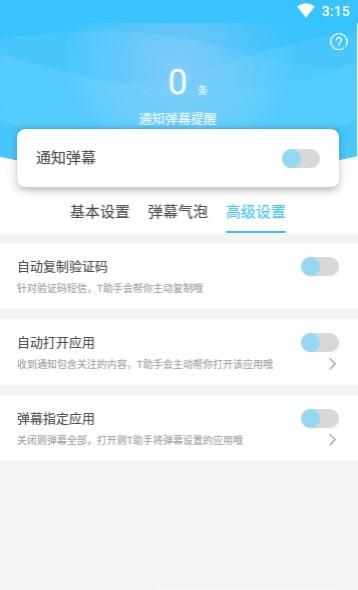 手机屏蔽消息通知软件