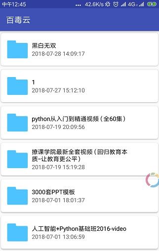 百毒云 V1.0 安卓版截图2
