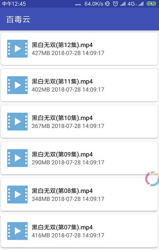 百毒云 V1.0 安卓版截图3
