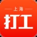 上海打工网 V1.4.6 安卓版