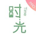 时光手帐Pro V4.8.9 iPhone版