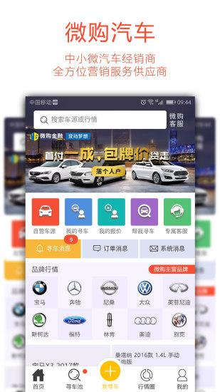 微购汽车 V2.31 安卓版截图1