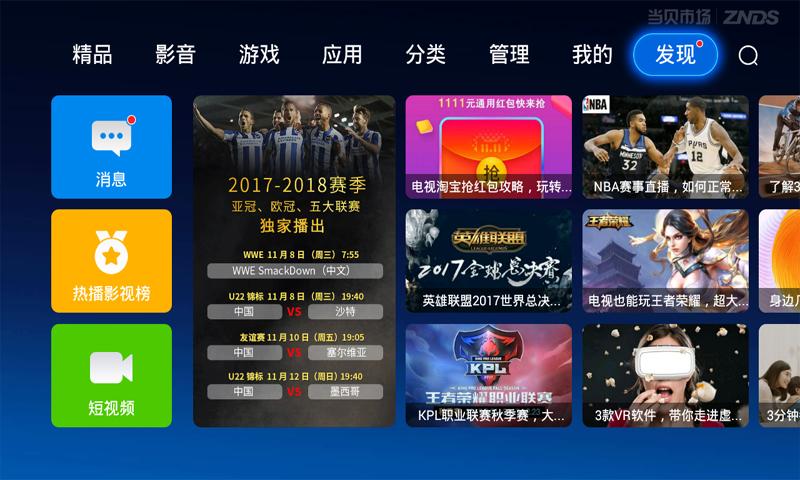 当贝市场乐视TV破解版 V4.2.0 安卓最新版截图2