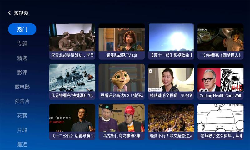 当贝市场乐视TV破解版 V4.2.0 安卓最新版截图4