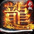 赤血屠龙 V2.0.1 安卓版