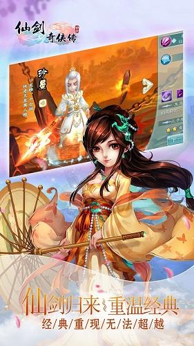 仙剑奇侠传3D回合 V6.0.74 安卓版截图5