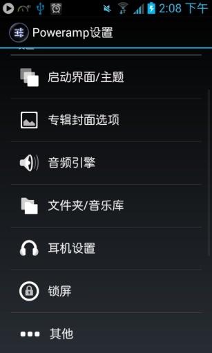 PowerAMP完美破解版 V820 安卓版截图5