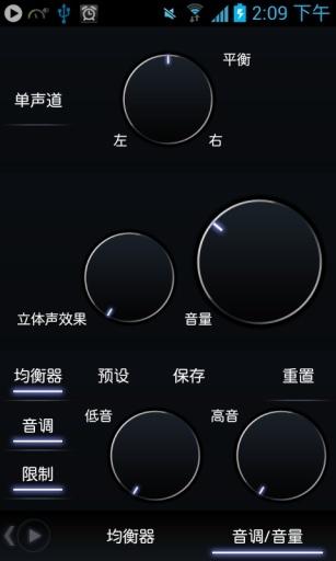 PowerAMP完美破解版 V820 安卓版截图3