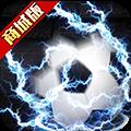 足球小萌将GM版 V1.0.0 苹果版