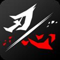 刃心不死破解版 V4.9 安卓免费版