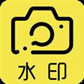 水印相机专业版 V1.1.1 安卓版