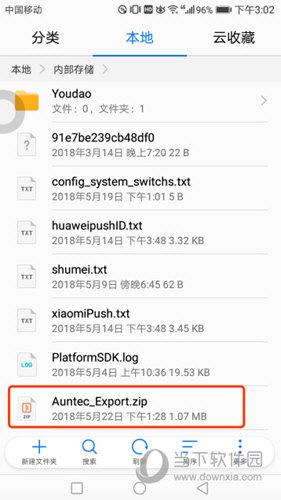 华为手机文件管理界面