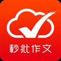 批改网 V1.6.8 苹果版