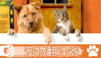 宠物翻译器