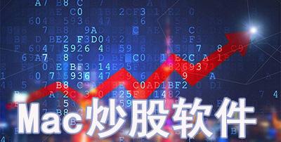 Mac炒股软件
