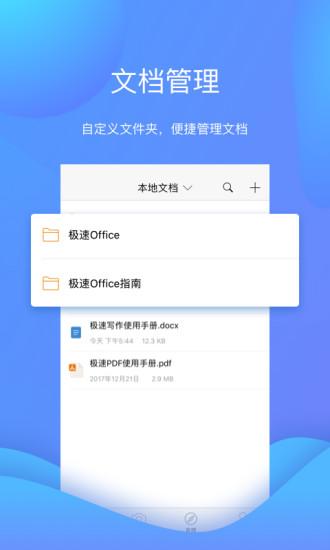 极速Office V2.0.0.9 安卓版截图2