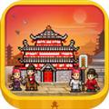 长安城不是一天建成的破解版 V1.0 安卓内购版