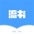 流书 V1.0 苹果版