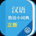 汉语熟语小词典 V1.0.3 安卓版