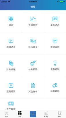 联寓运营 V3.6.0 安卓版截图2