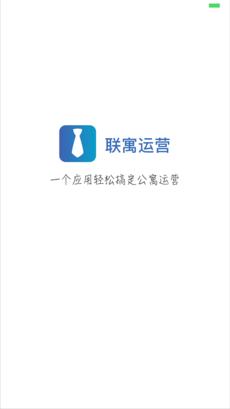 联寓运营 V3.6.0 安卓版截图3