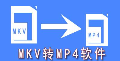 MKV转MP4软件