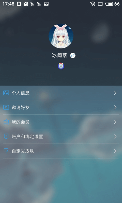 兽耳桌面 V2.5.7 安卓版截图5