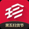 珍品网 V4.4.2 安卓版